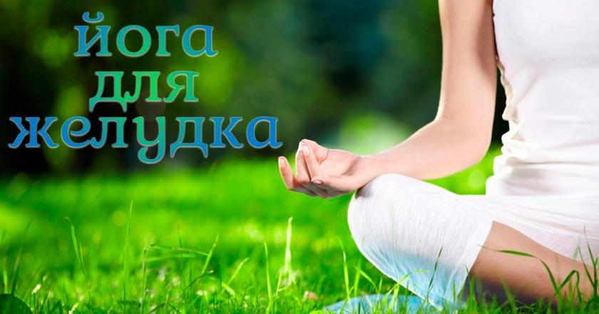 йога для желудка