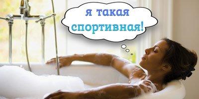 может ли горячая ванна заменить полноценную тренировку