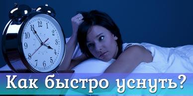 Как очень легко и быстро уснуть
