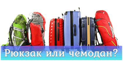 что лучше: чемодан или рюкзак?