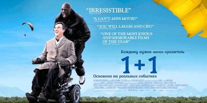 постер 1+1 (Неприкасаемые)