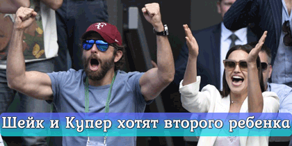 Брэдли Купер и Ирина Шейк