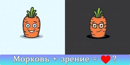 улучшает ли морковь зрение?
