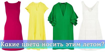 модные цвета этого сезона 2017