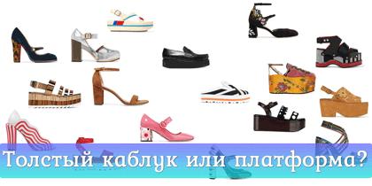 Какие туфли носить летом 2017