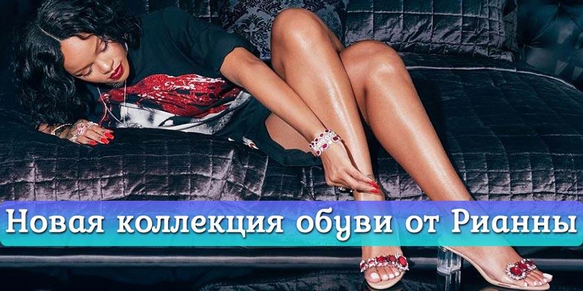 Новая коллекция босоножек Рианны для Manolo Blahnik