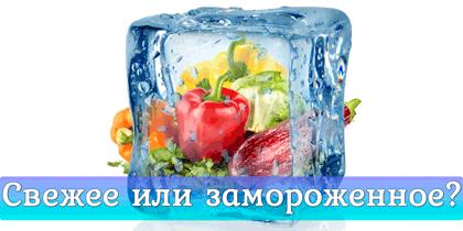 что лучше: свежие или замороженные овощи и фрукты?