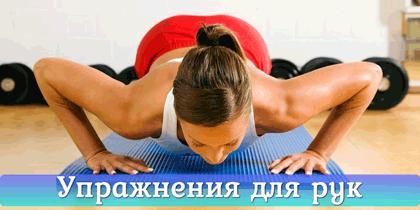 Комплекс упражнений для рук предназначенный девушкам