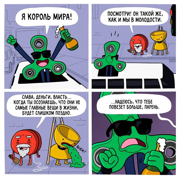 смешной комикс про спиннер