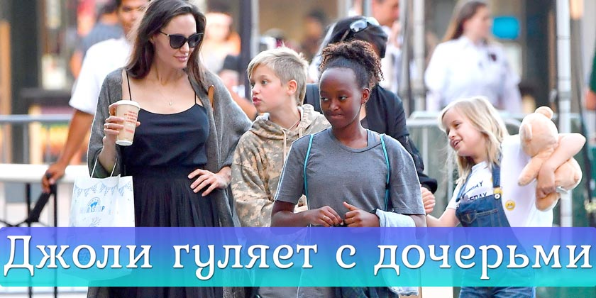 Джоли ходила за покупками с дочерьми