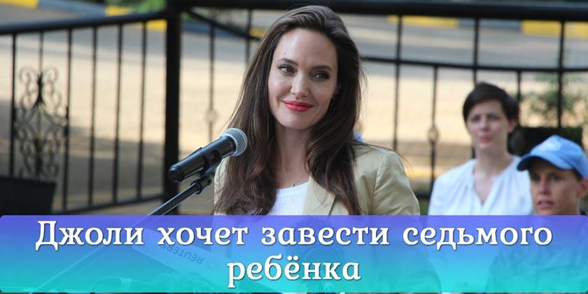 Джоли хочет завести седьмого ребёнка в новой семье!