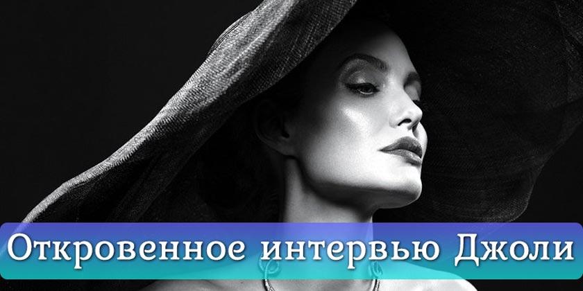 Интервью Джоли vanity fair
