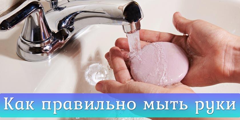 Как нужно мыть руки