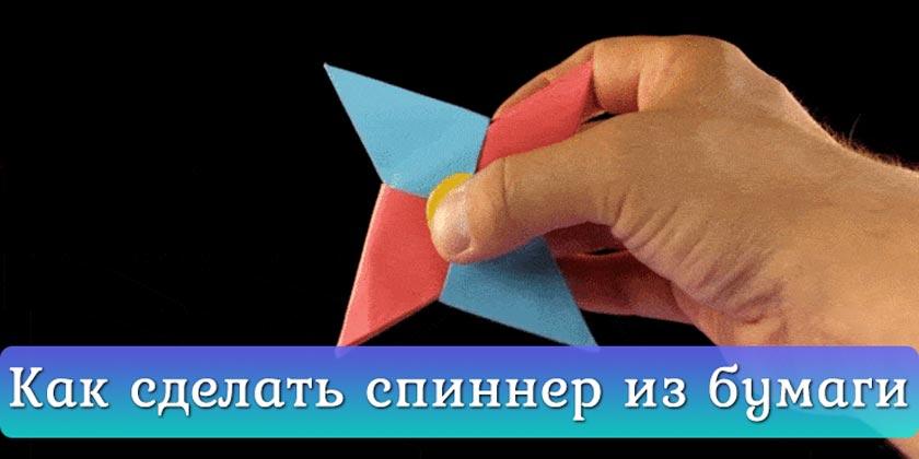 Спиннер из бумаги своими руками