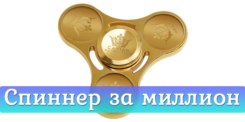 спиннер за миллиона рублей