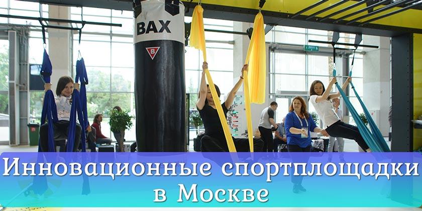 Инновационные спортивные площадки в Москве