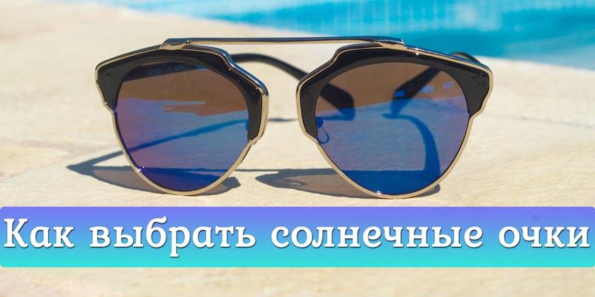 как правильно выбирать солнечные очки