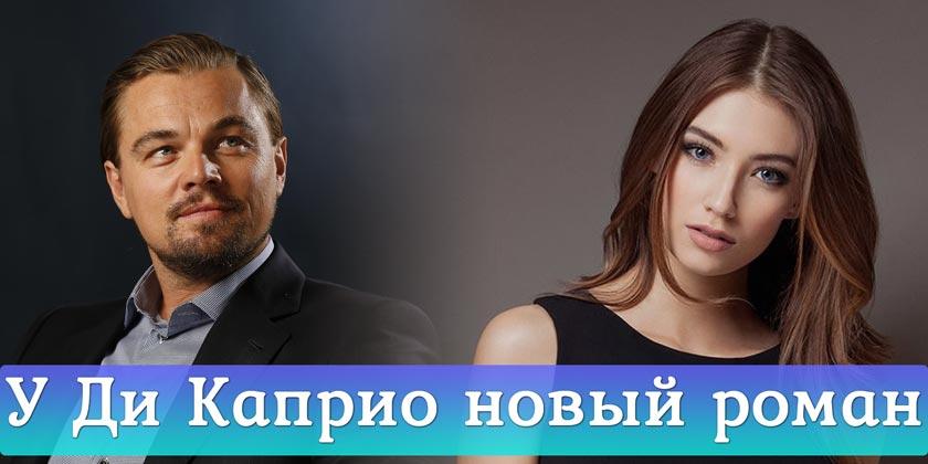 Леонардо Ди Каприо и Лорена Рэй