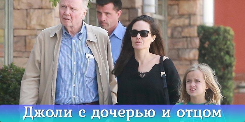 Джоли на прогулке с дочерью и отцом