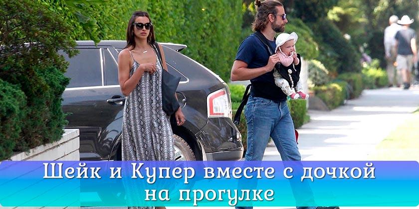 Ирина Шейк и Брэдли Купер с дочкой идут за покупками