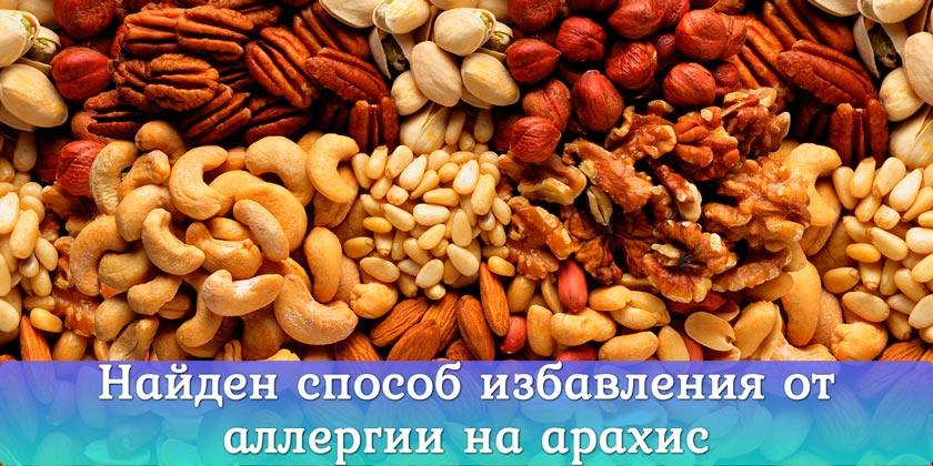 избавление от аллергии на арахис