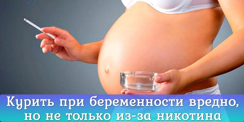 Курение при беременности опасно не только никотином