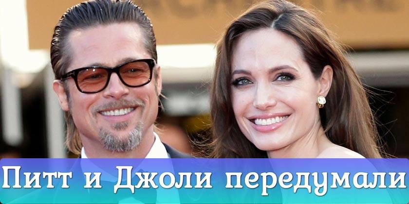 Джоли и Питт передумали разводиться