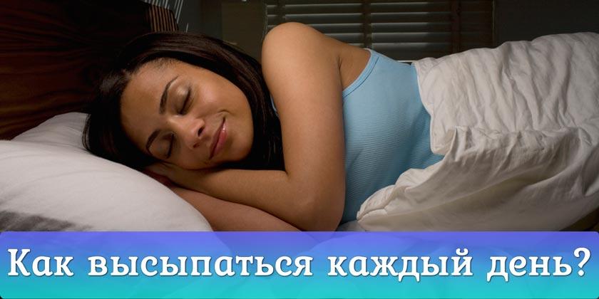 Правило, которое позволит хорошо высыпаться каждый день