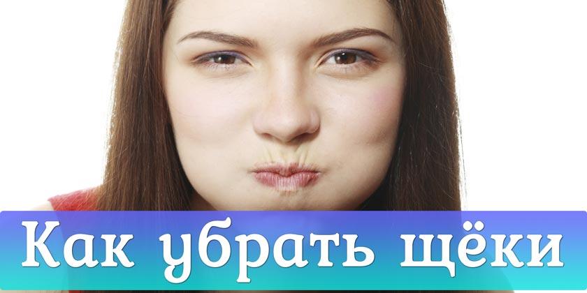 Гимнастика для лица: как убрать щёки и подбородок