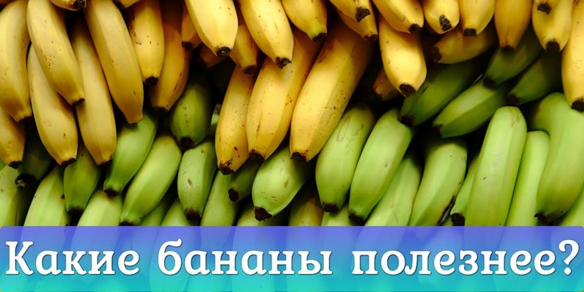 Зелёные или жёлтые бананы полезнее для здоровья