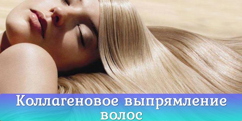 Коллагеновое восстановление волос: преимущества и недостатки