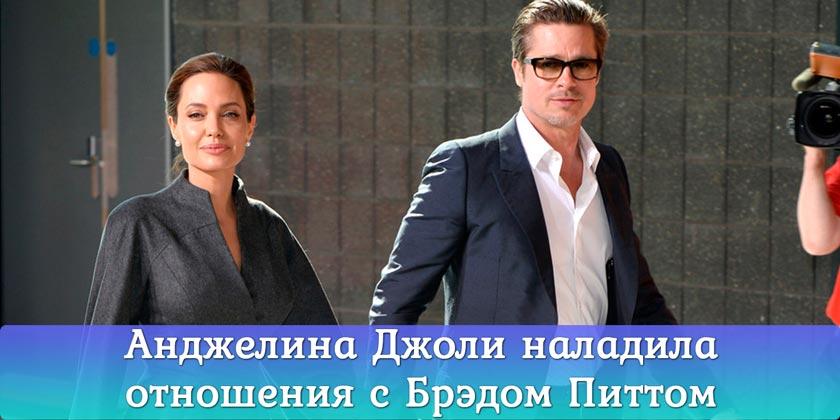 Анджелина Джоли наладила отношения с Брэдом Питтом