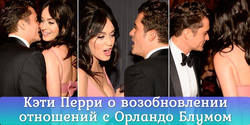 Кэти Перри (Katy Perry) и Орландо Блум (Orlando Bloom
