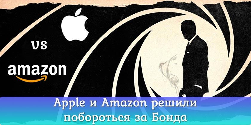 Apple и Amazon решили вступить в борьбу за права на Бонда