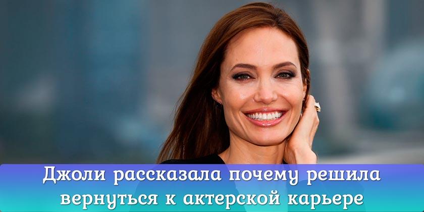 Джоли возобновила актерскую карьеру
