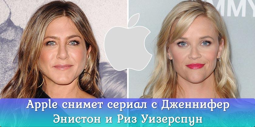 Apple снимет сериал с Дженнифер Энистон и Риз Уизерспун