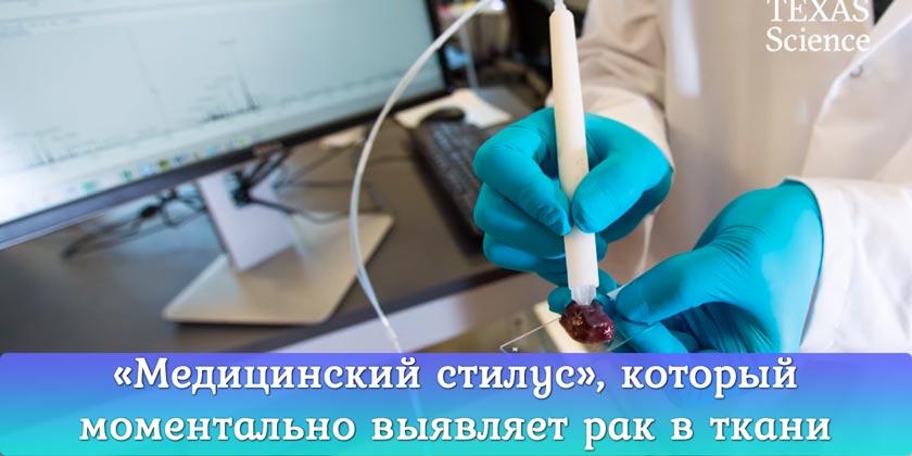 Разработан «медицинский стилус», который моментально выявляет рак в ткани