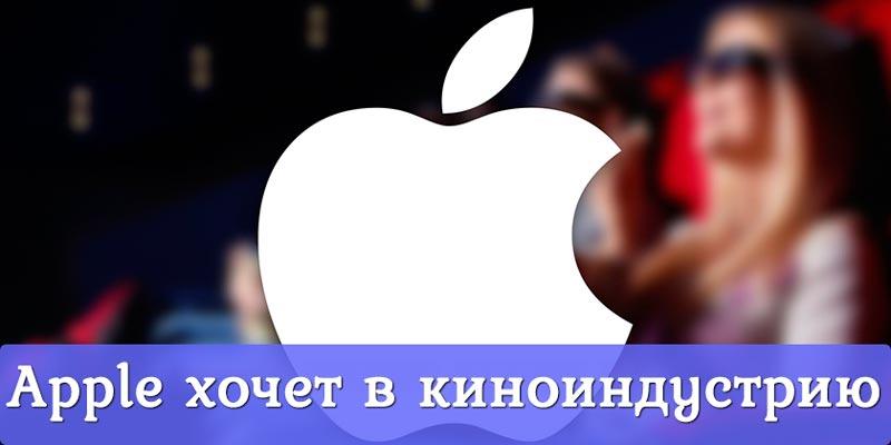 Apple очень хочет в киноиндустрию