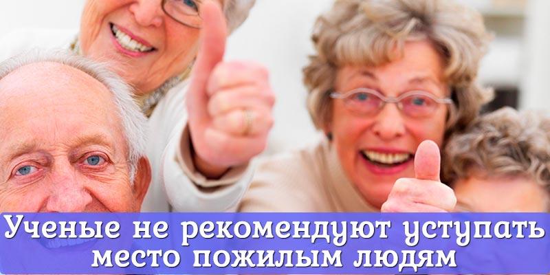 Ученые не рекомендуют уступать место пожилым людям