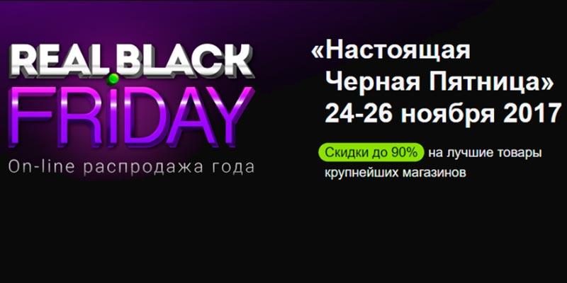 «Настоящая чёрная пятница» в России 2017