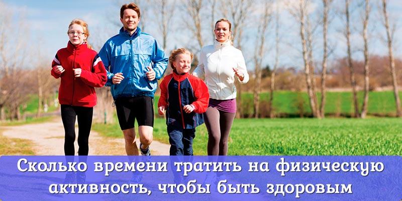 Сколько времени нужно быть активным, чтобы быть здоровым