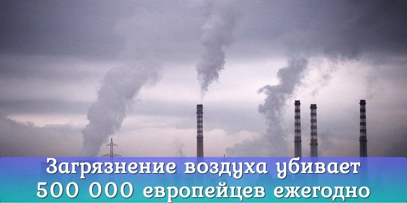 Загрязнение воздуха убивает до полумиллиона европейцев каждый год