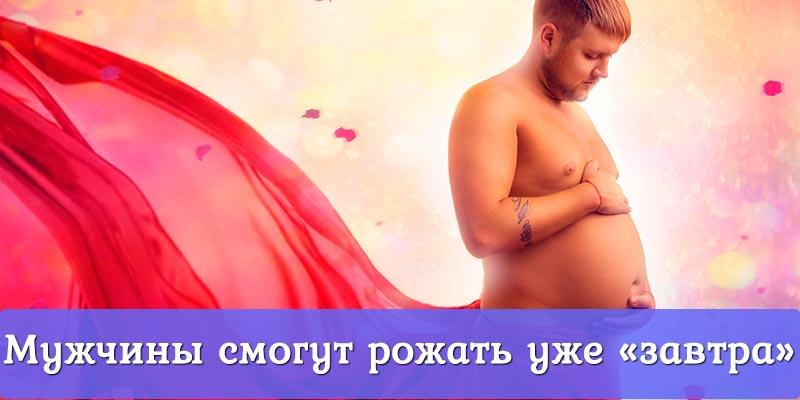 Ученые: мужчины будут рожать детей уже «завтра»