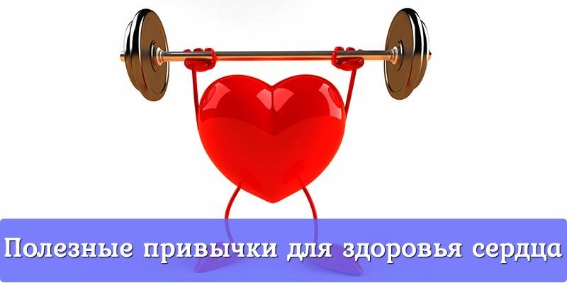 Полезные привычки для здоровья сердца