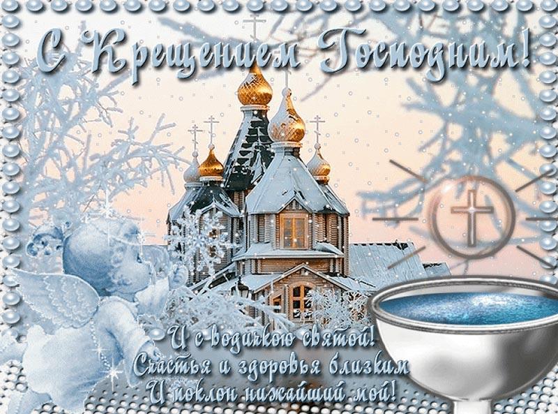 Поздравление с Крещением в картинках