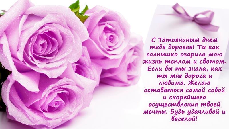 Поздравления с Татьяниным днем и открытках