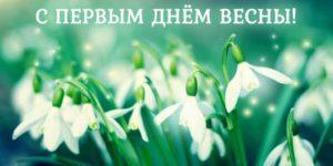 открытка с первым днём весны