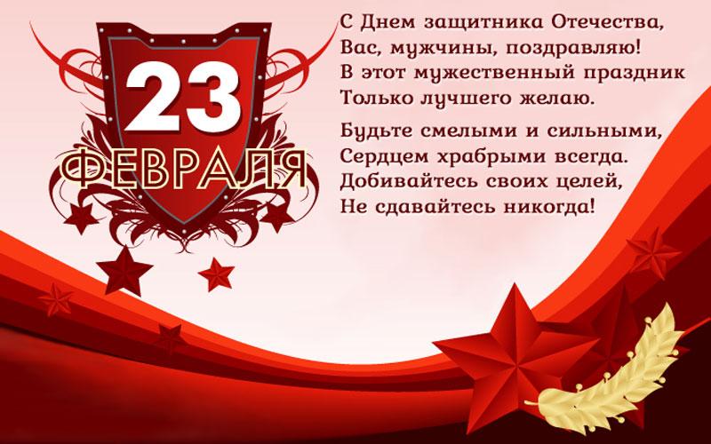 Поздравления с 23 февраля в прозе и картинках