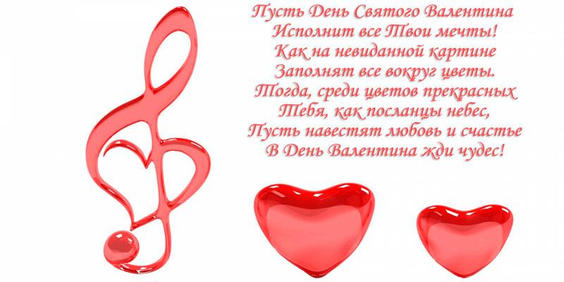 валентинки с Днём святого Валентина