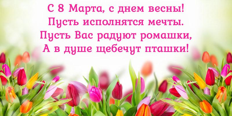 открытка с восьмым марта